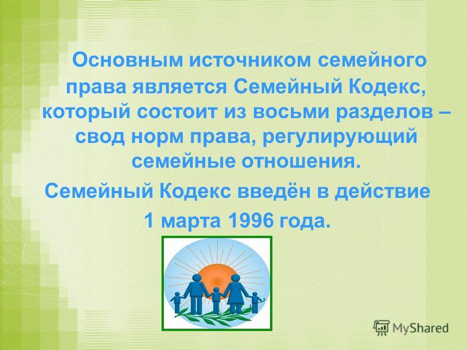 1.Семья, материнство, детство находятся под защитой государства: А) пособие при рождении ребенка; Б) бесплатное основное образование; В) бесплатное медицинское обслуживание…