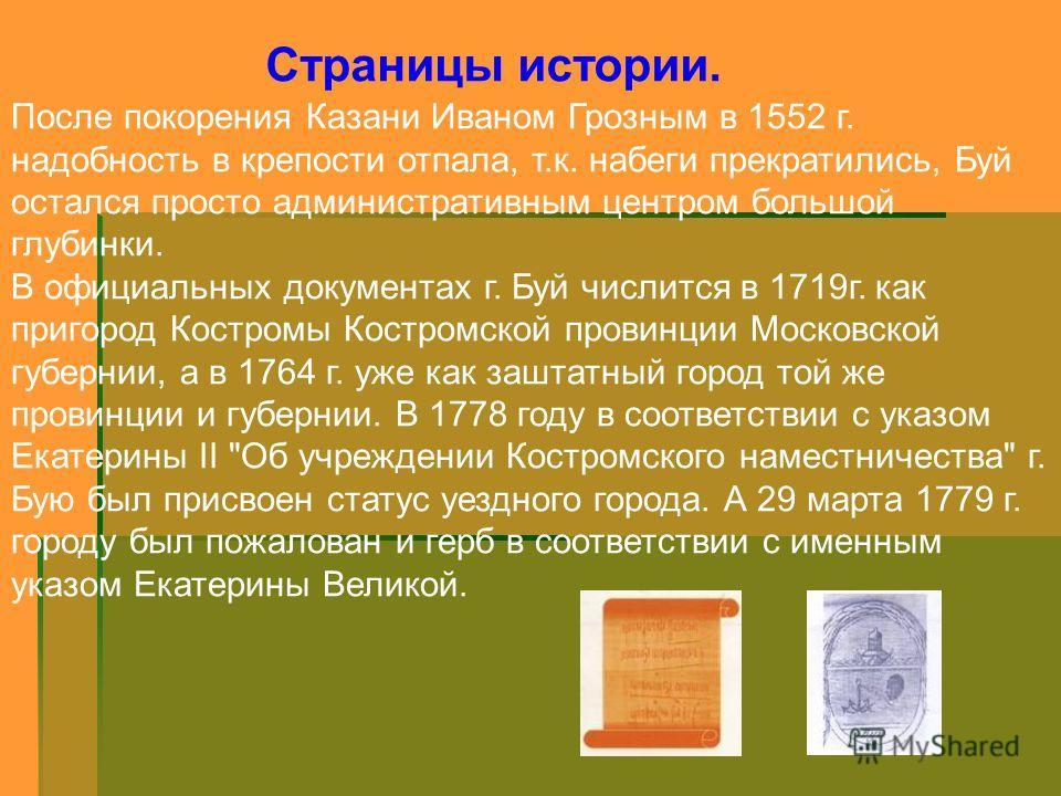 Глава администрации городского округа города Буй Ермаков Ю.А.