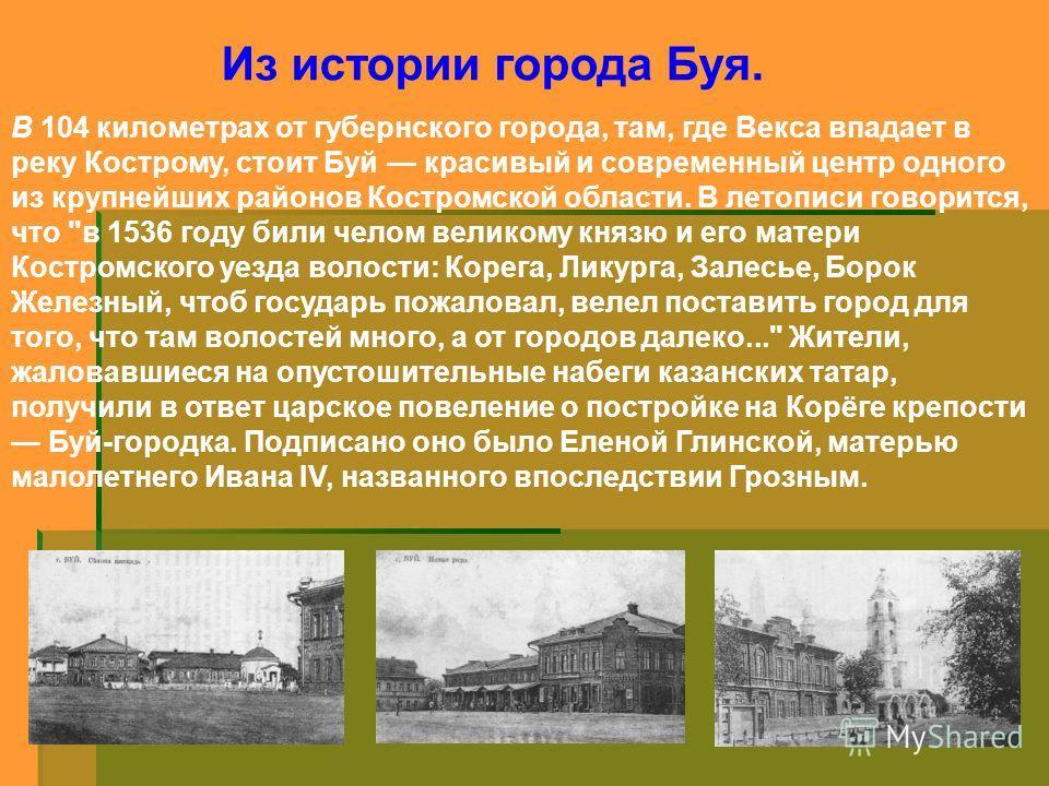 Страницы истории. После покорения Казани Иваном Грозным в 1552 г. надобность в крепости отпала, т.к. набеги прекратились, Буй остался просто административным центром большой глубинки. В официальных документах г. Буй числится в 1719г. как пригород Кос