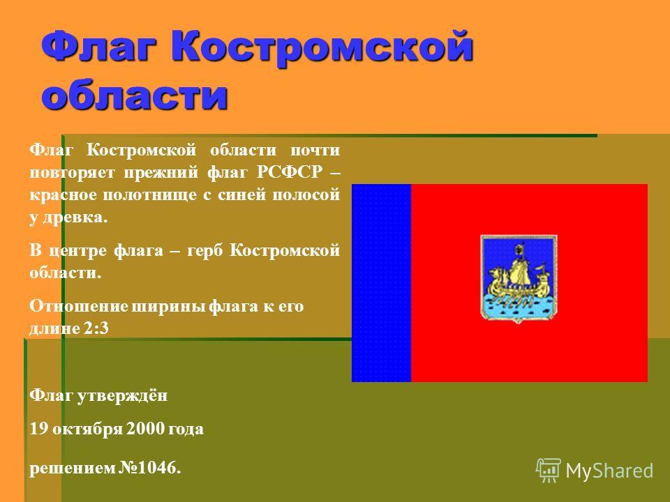 Костромская область Образована 13 августа 1944 года В 1719 году Кострома стала центром провинции в составе Московской губернии. 5 сентября 1778 года было учреждено Костромское наместничество, состоящее из двух провинций Костромской и Унженской. В 179