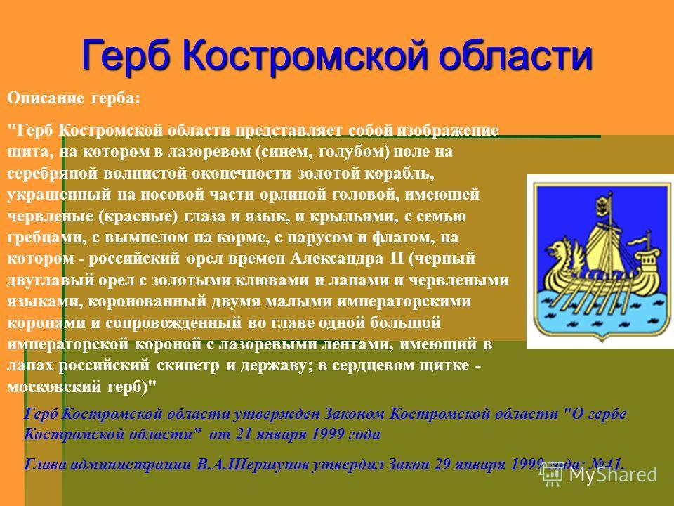 Флаг Костромской области Флаг Костромской области почти повторяет прежний флаг РСФСР – красное полотнище с синей полосой у древка. В центре флага – герб Костромской области. Отношение ширины флага к его длине 2:3 Флаг утверждён 19 октября 2000 года р