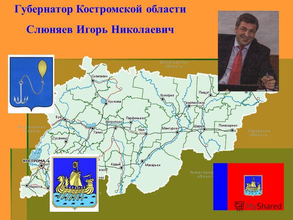 Герб Костромской области Описание герба: