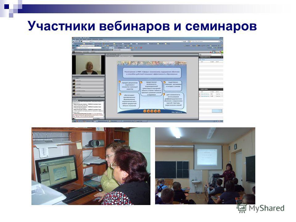 Участники вебинаров и семинаров