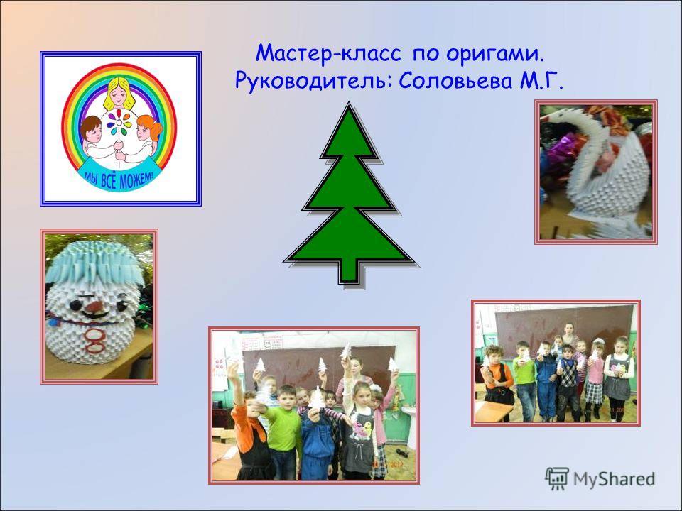 Мастер-класс по оригами. Руководитель: Соловьева М.Г.