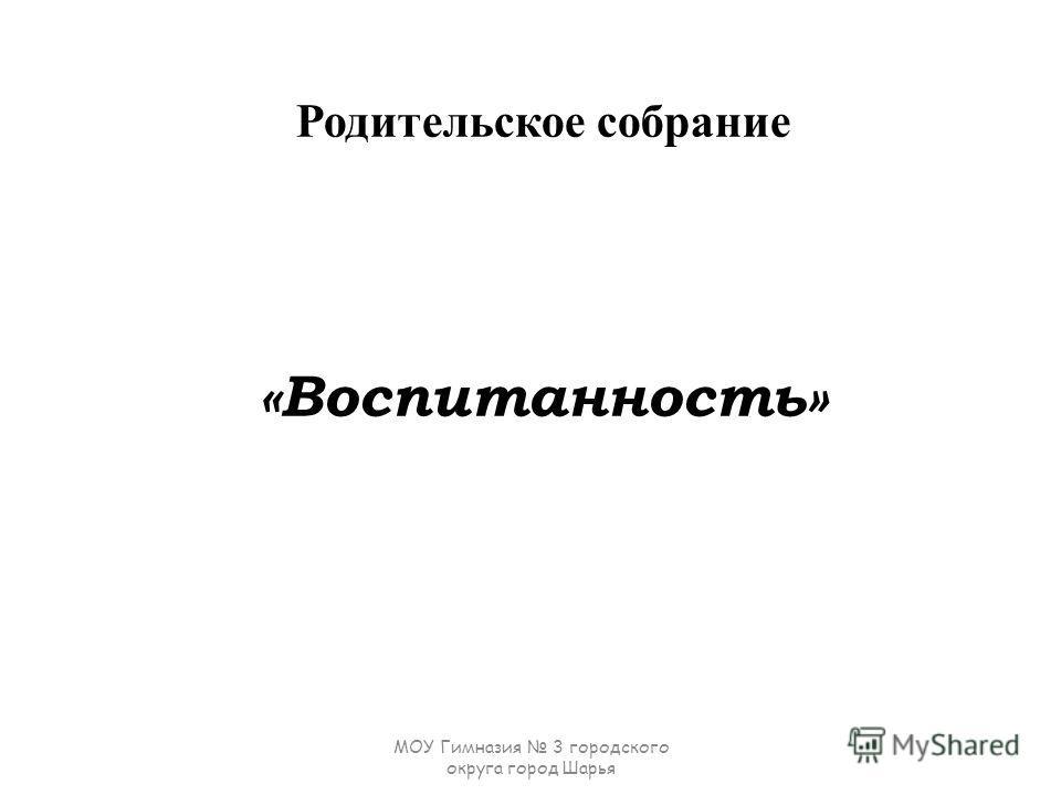 Родительское собрание «Воспитанность» МОУ Гимназия 3 городского округа город Шарья