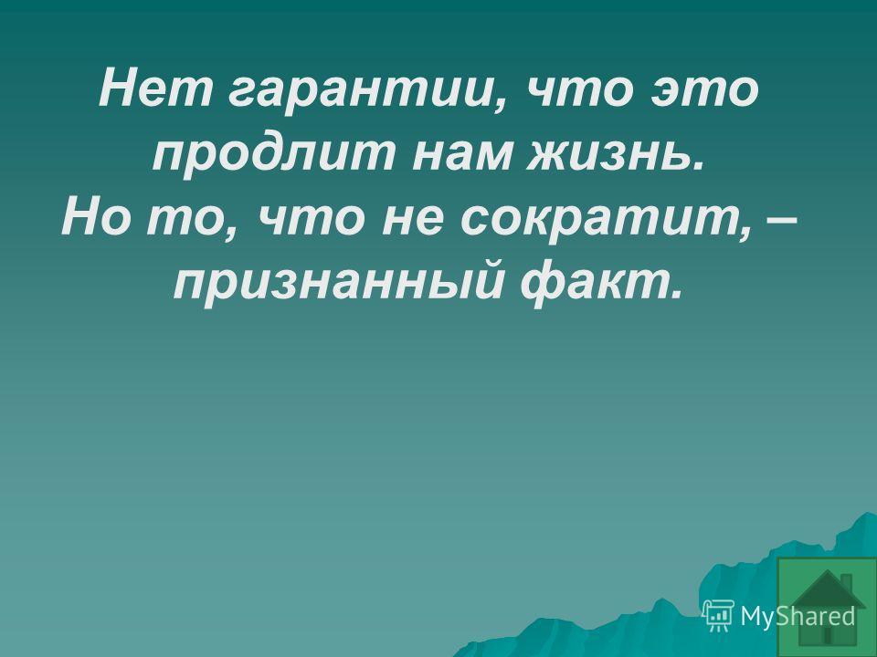 Нет гарантии, что это продлит нам жизнь. Но то, что не сократит, – признанный факт.