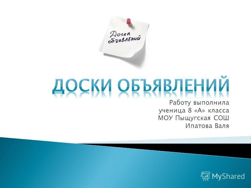 Работу выполнила ученица 8 «А» класса МОУ Пыщугская СОШ Ипатова Валя