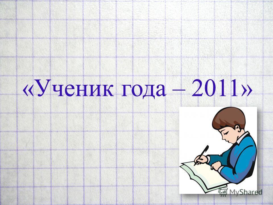 «Ученик года – 2011»