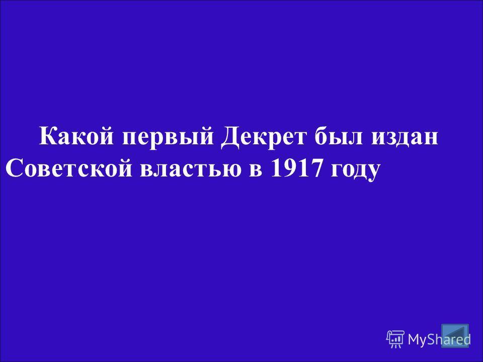 Какой первый Декрет был издан Советской властью в 1917 году
