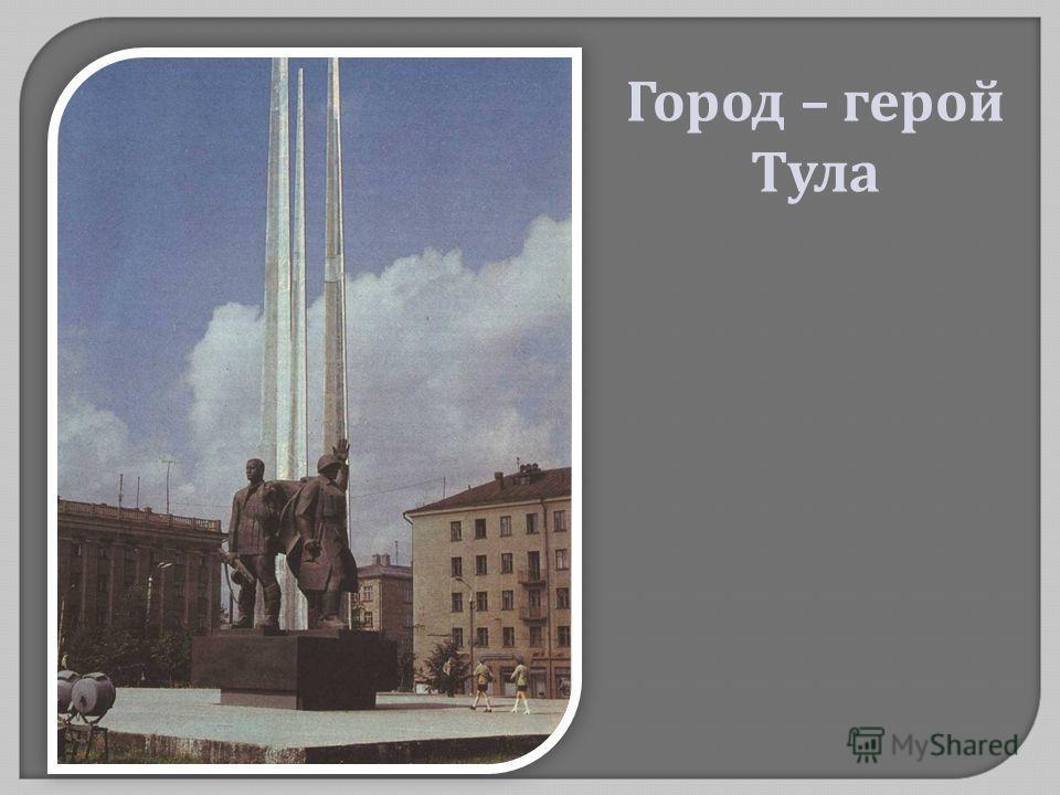 Город – герой Тула