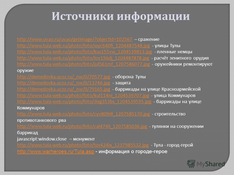 http://www.uvao.ru/uvao/getimage/?objectId=102567http://www.uvao.ru/uvao/getimage/?objectId=102567 – сражение http://www.tula-web.ru/photo/foto/wyc640fi_1204487548.jpghttp://www.tula-web.ru/photo/foto/wyc640fi_1204487548.jpg - улицы Тулы http://www.t