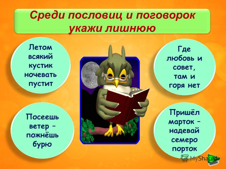 НАРОДНАЯ ФИЛОСОФИЯ От овцы волк не родится Каков сад, таковы и яблоки Цыплят по осени считают