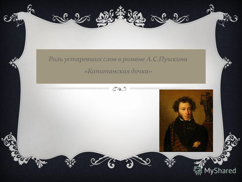 Роль устаревших слов в романе А. С. Пушкина « Капитанская дочка »