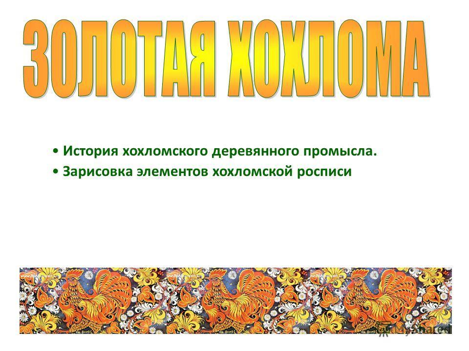 История хохломского деревянного промысла. Зарисовка элементов хохломской росписи