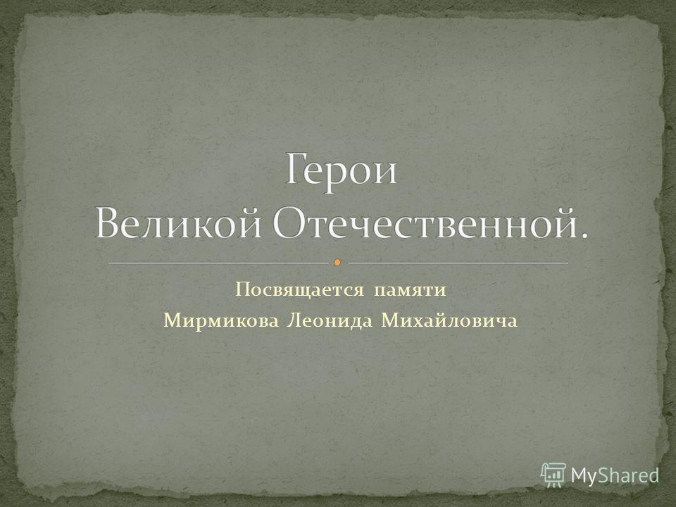 Посвящается памяти Мирмикова Леонида Михайловича