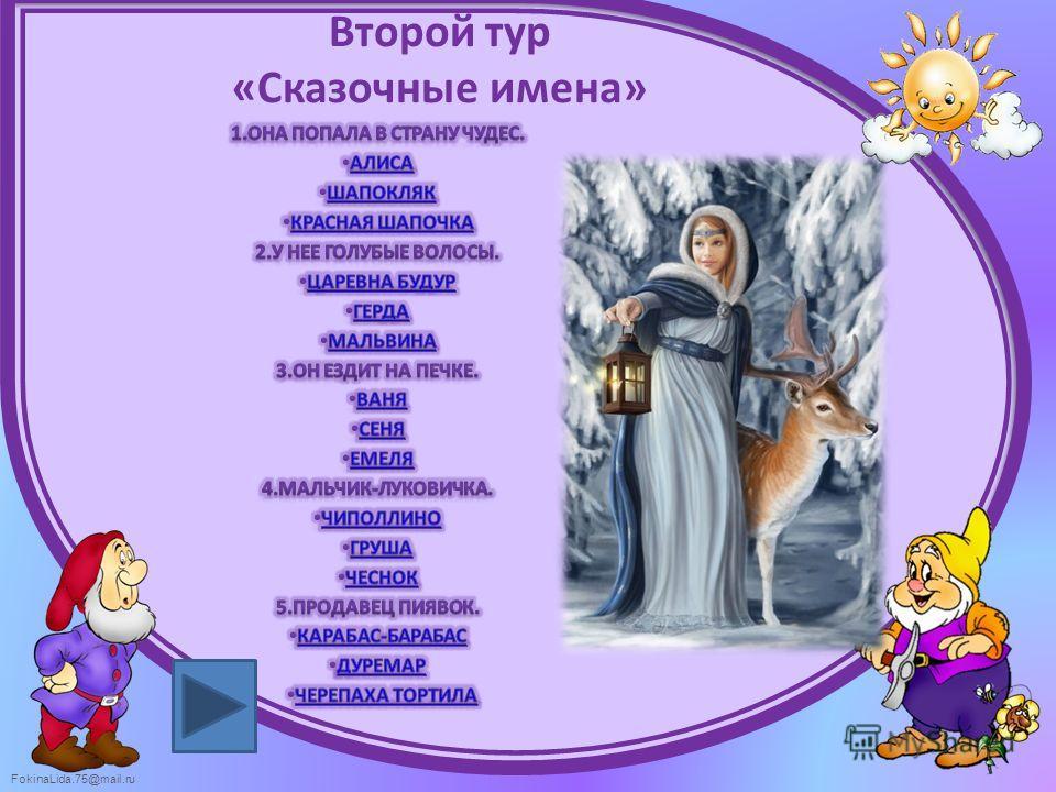 FokinaLida.75@mail.ru Второй тур «Сказочные имена»