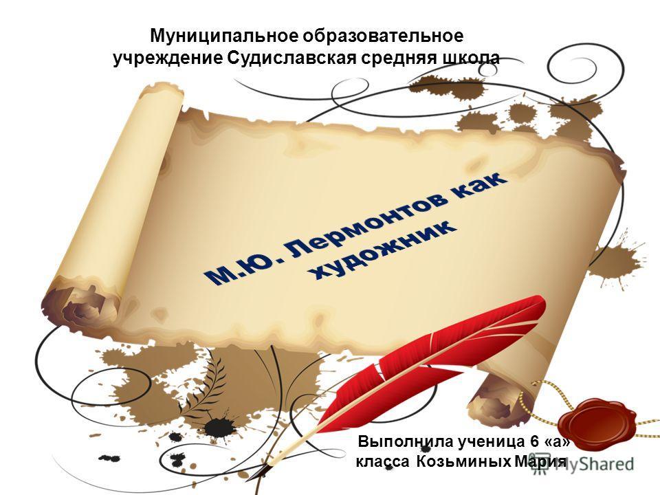 Муниципальное образовательное учреждение Судиславская средняя школа Выполнила ученица 6 «а» класса Козьминых Мария