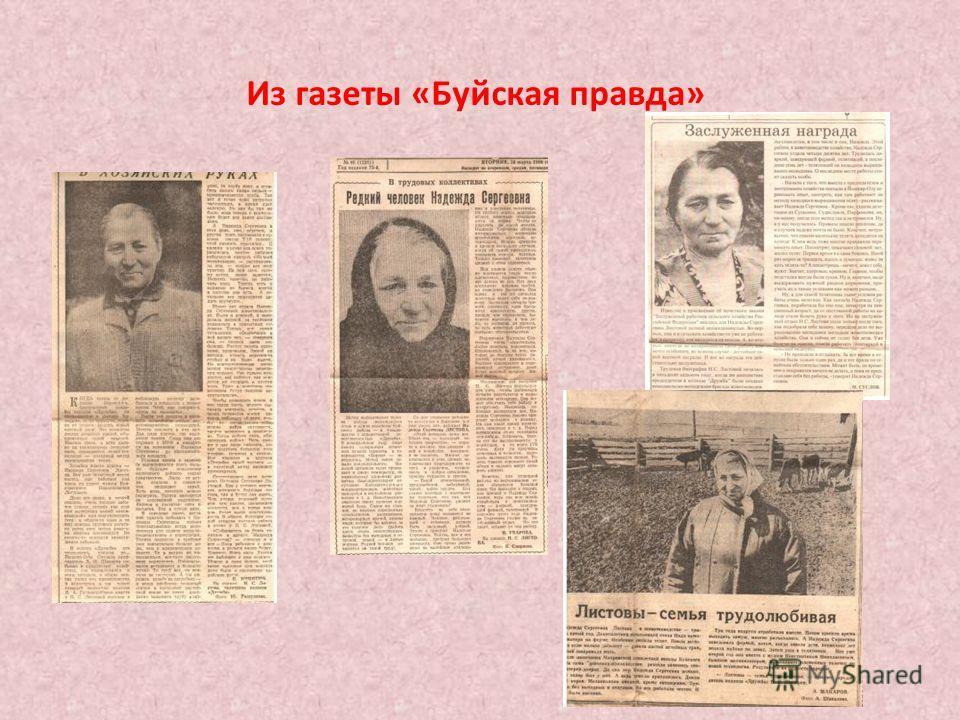Из газеты «Буйская правда»