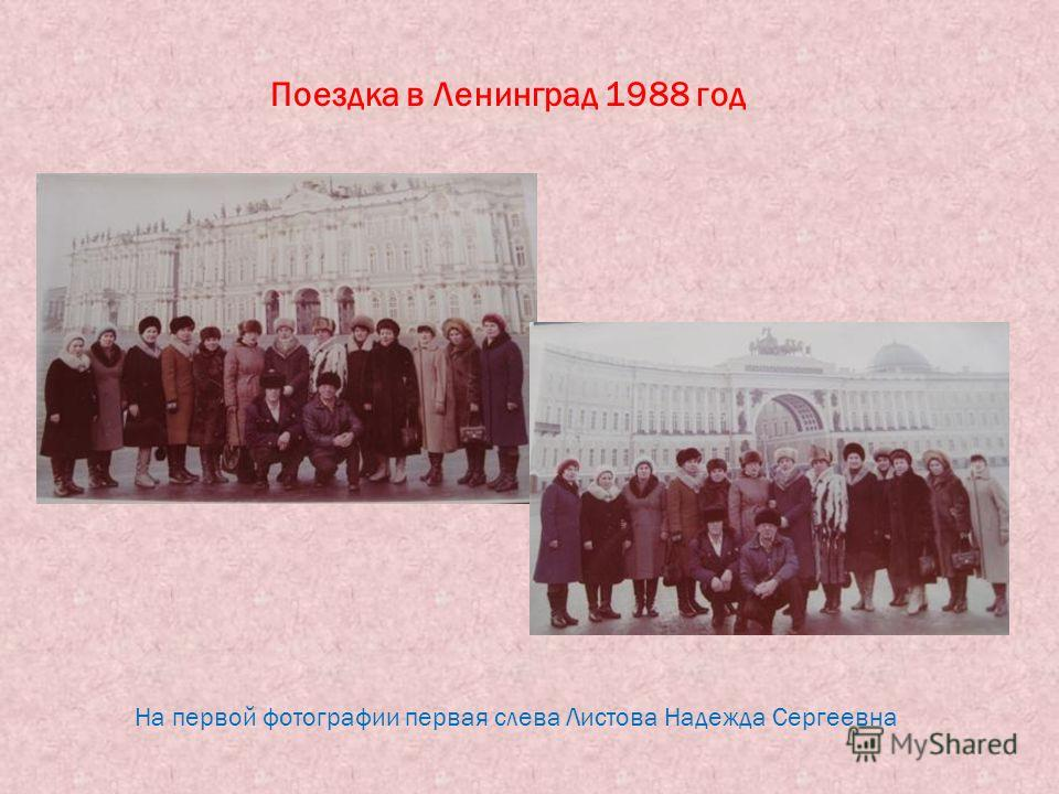 Поездка в Ленинград 1988 год На первой фотографии первая слева Листова Надежда Сергеевна