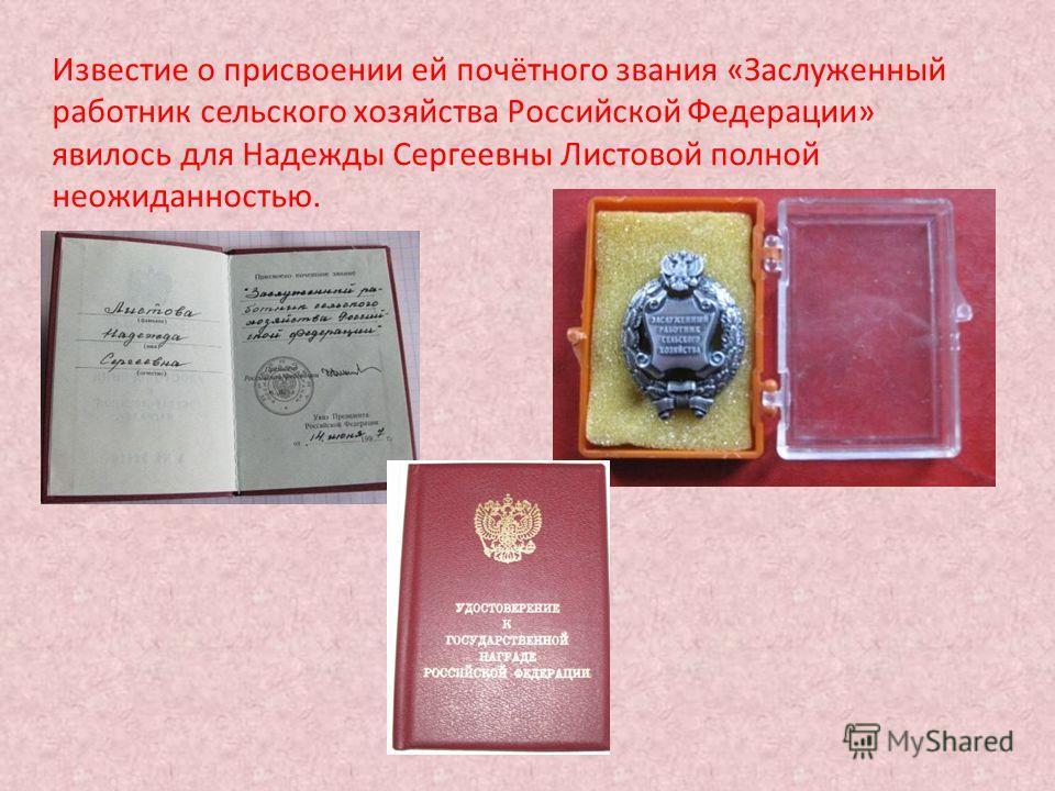 Известие о присвоении ей почётного звания «Заслуженный работник сельского хозяйства Российской Федерации» явилось для Надежды Сергеевны Листовой полной неожиданностью.