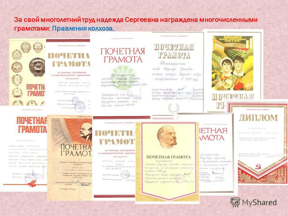 За свой многолетний труд надежда Сергеевна награждена многочисленными грамотами: Правления колхоза,