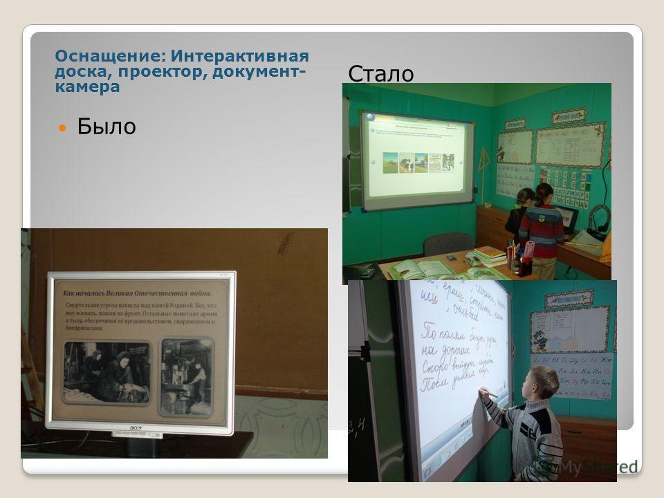 Оснащение: Интерактивная доска, проектор, документ- камера Стало Было