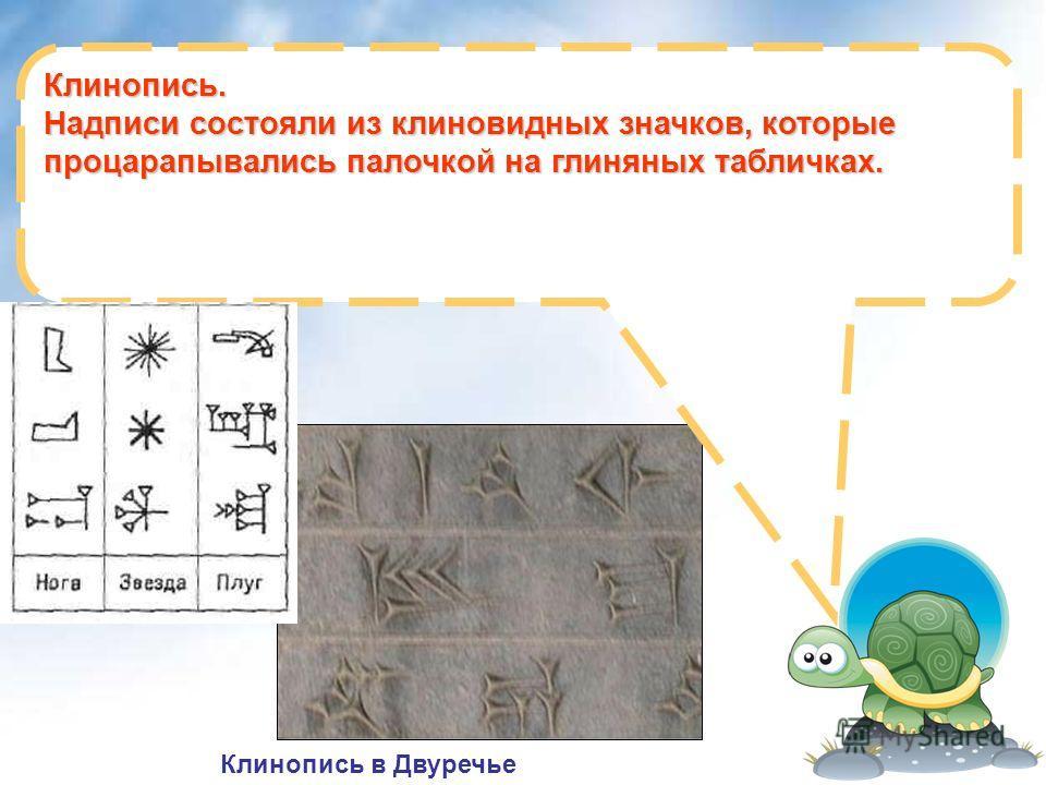 Клинопись. Надписи состояли из клиновидных значков, которые процарапывались палочкой на глиняных табличках. Клинопись в Двуречье