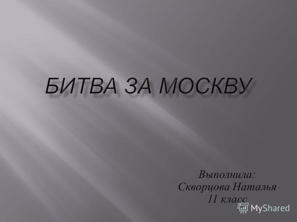 Выполнила : Скворцова Наталья 11 класс