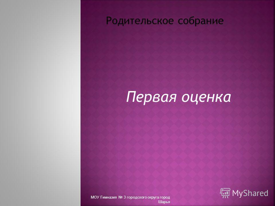 Первая оценка МОУ Гимназия 3 городского округа город Шарья