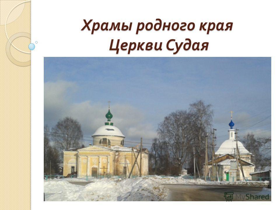 Храмы родного края Церкви Судая