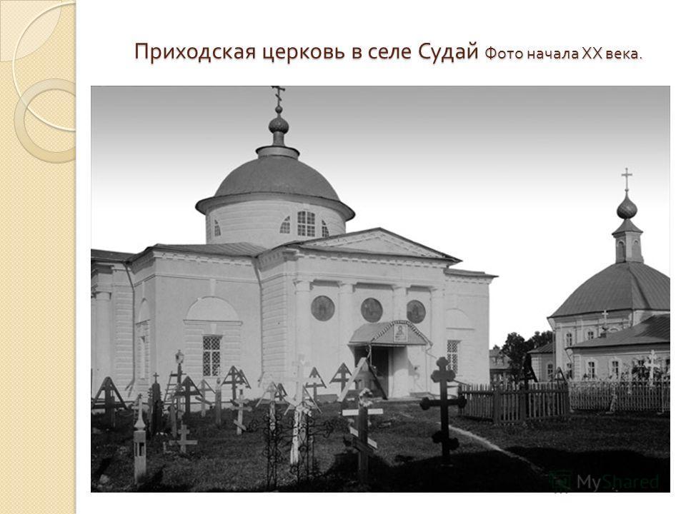 Приходская церковь в селе Судай Фото начала ХХ века.