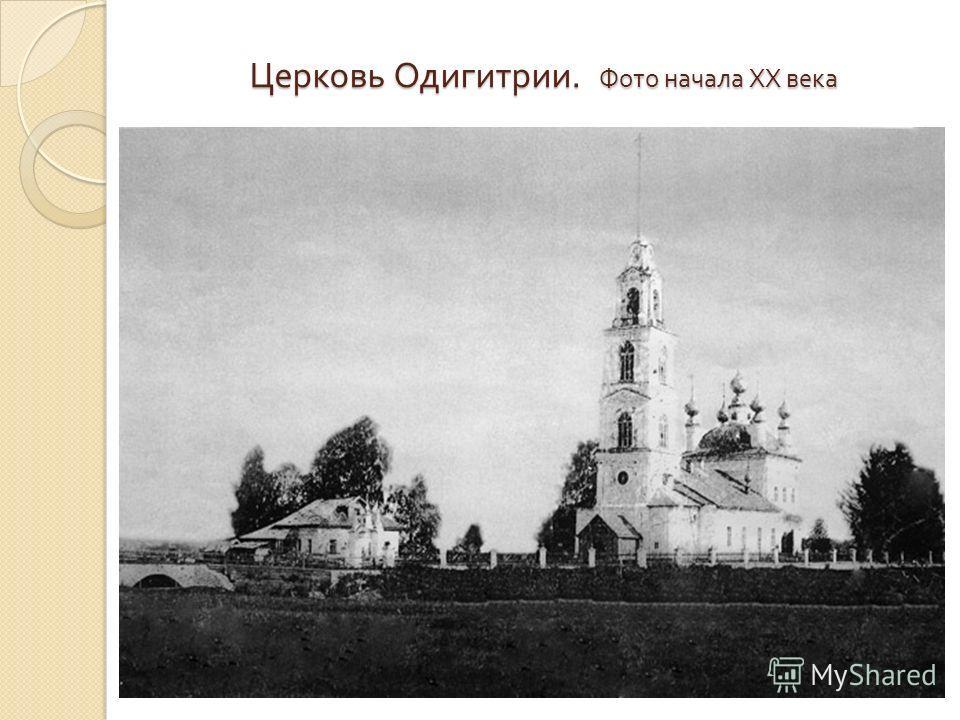 Церковь Одигитрии. Фото начала ХХ века