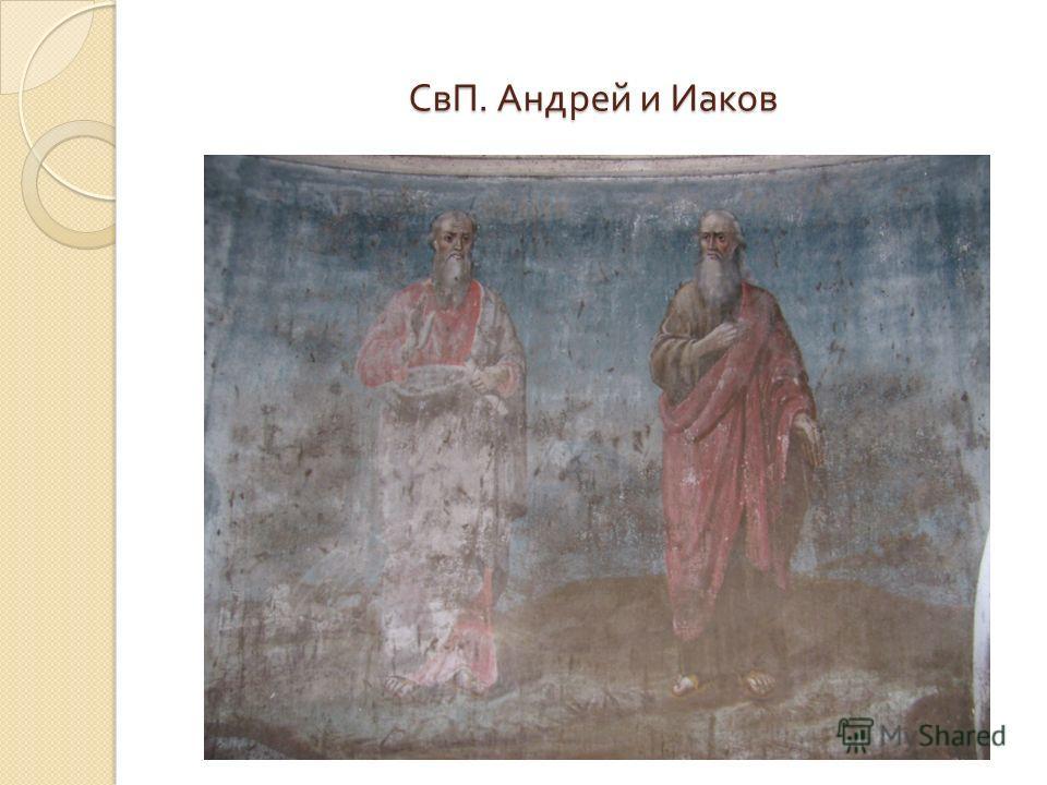 СвП. Андрей и Иаков