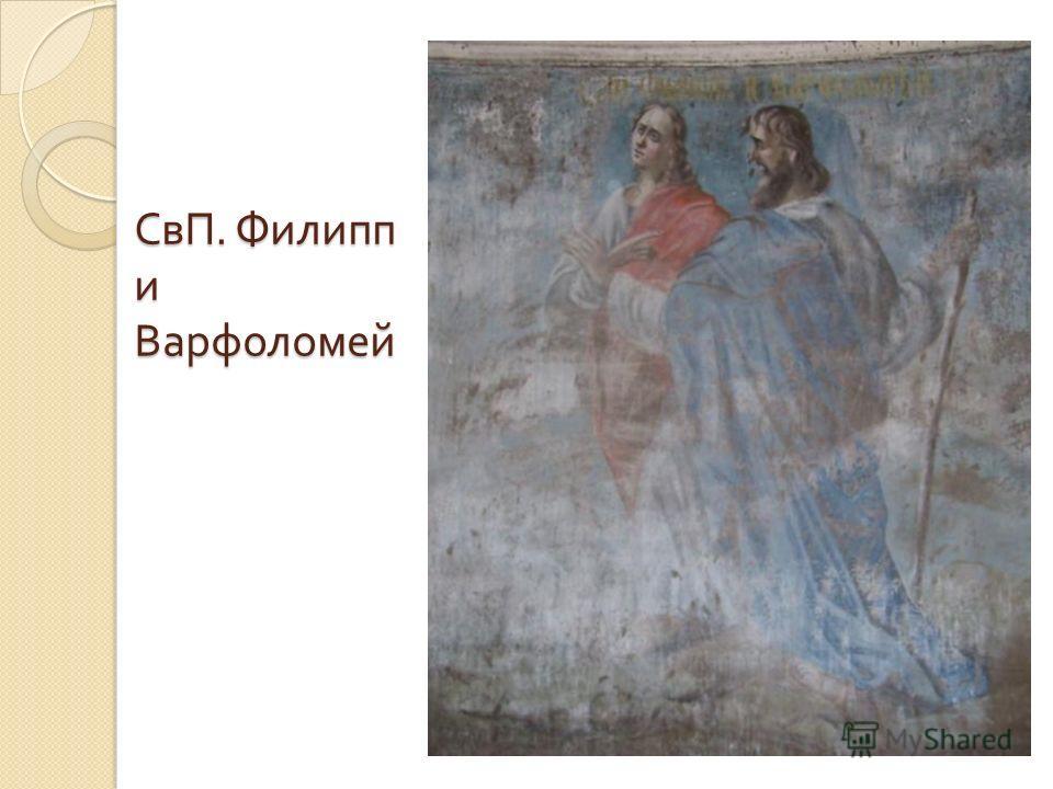 СвП. Филипп и Варфоломей