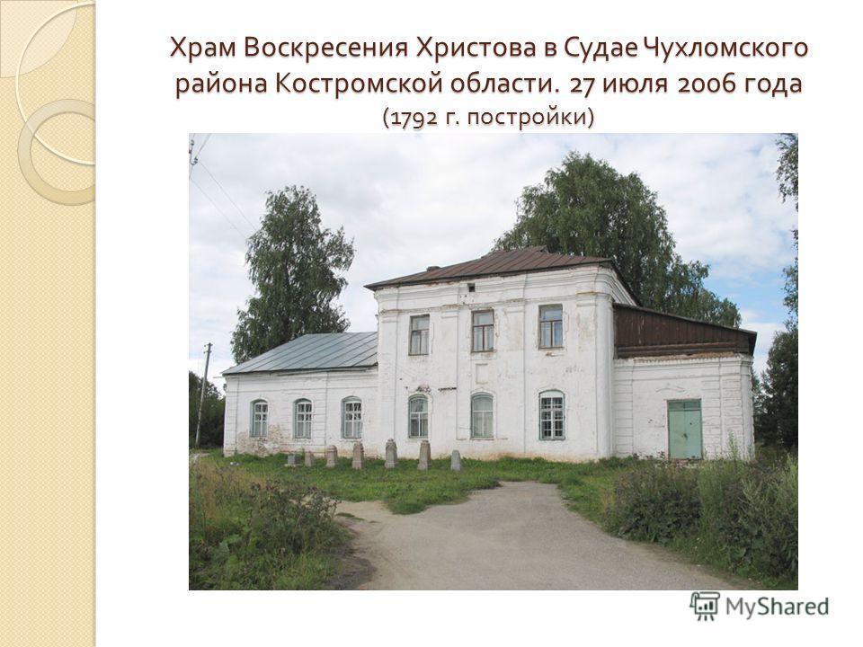 Храм Воскресения Христова в Судае Чухломского района Костромской области. 27 июля 2006 года (1792 г. постройки )