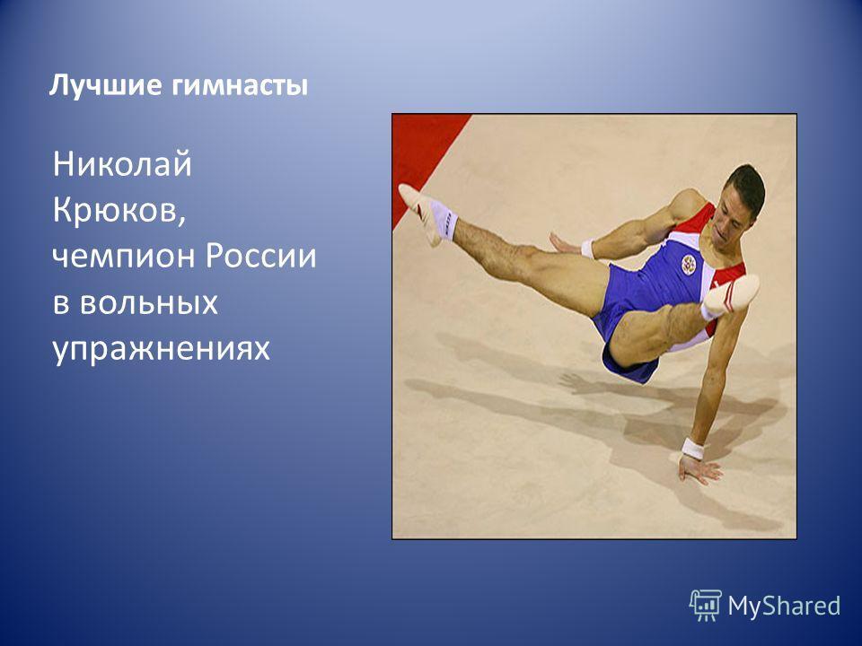 Лучшие гимнасты Николай Крюков, чемпион России в вольных упражнениях