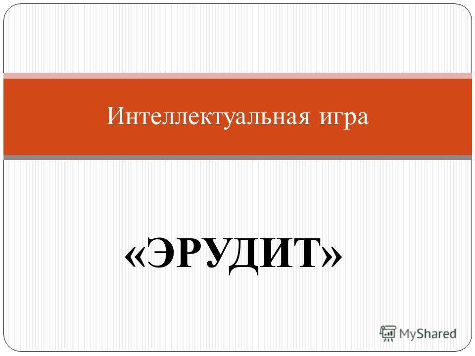 «ЭРУДИТ» Интеллектуальная игра
