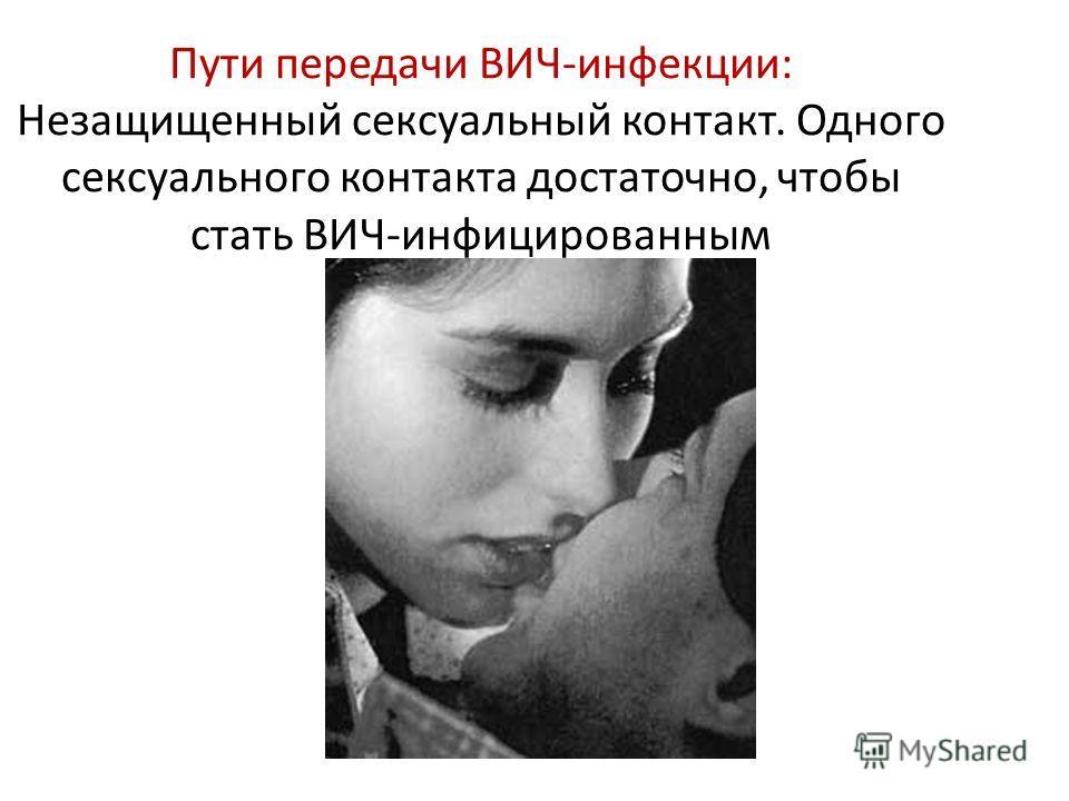 Пути передачи ВИЧ-инфекции: Незащищенный сексуальный контакт. Одного сексуального контакта достаточно, чтобы стать ВИЧ-инфицированным
