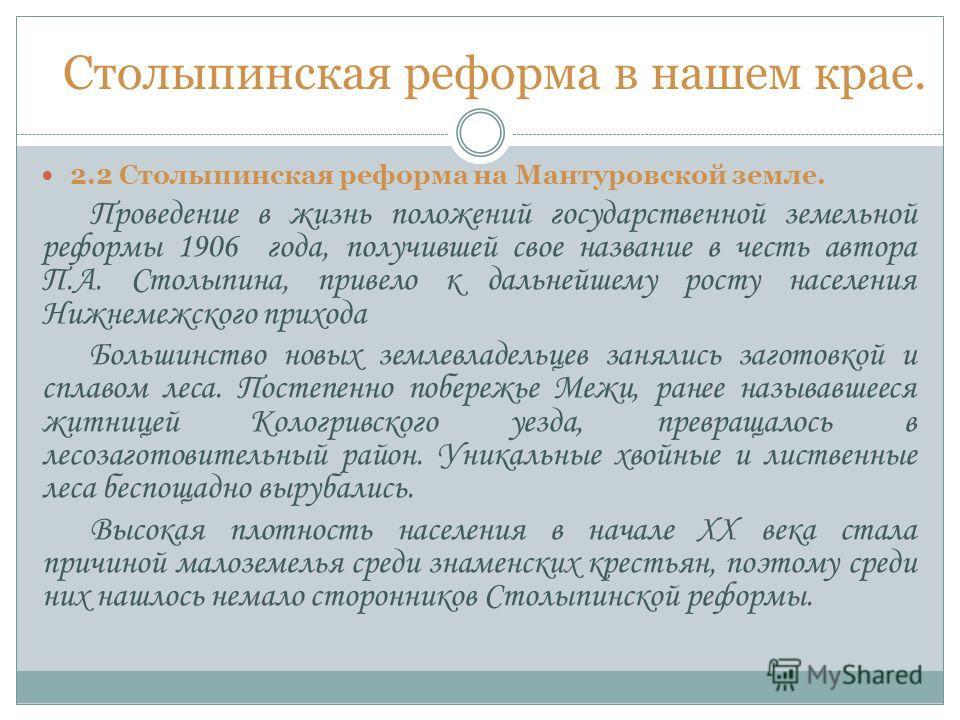 2.2 Столыпинская реформа на Мантуровской земле. Проведение в жизнь положений государственной земельной реформы 1906 года, получившей свое название в честь автора П.А. Столыпина, привело к дальнейшему росту населения Нижнемежского прихода Большинство