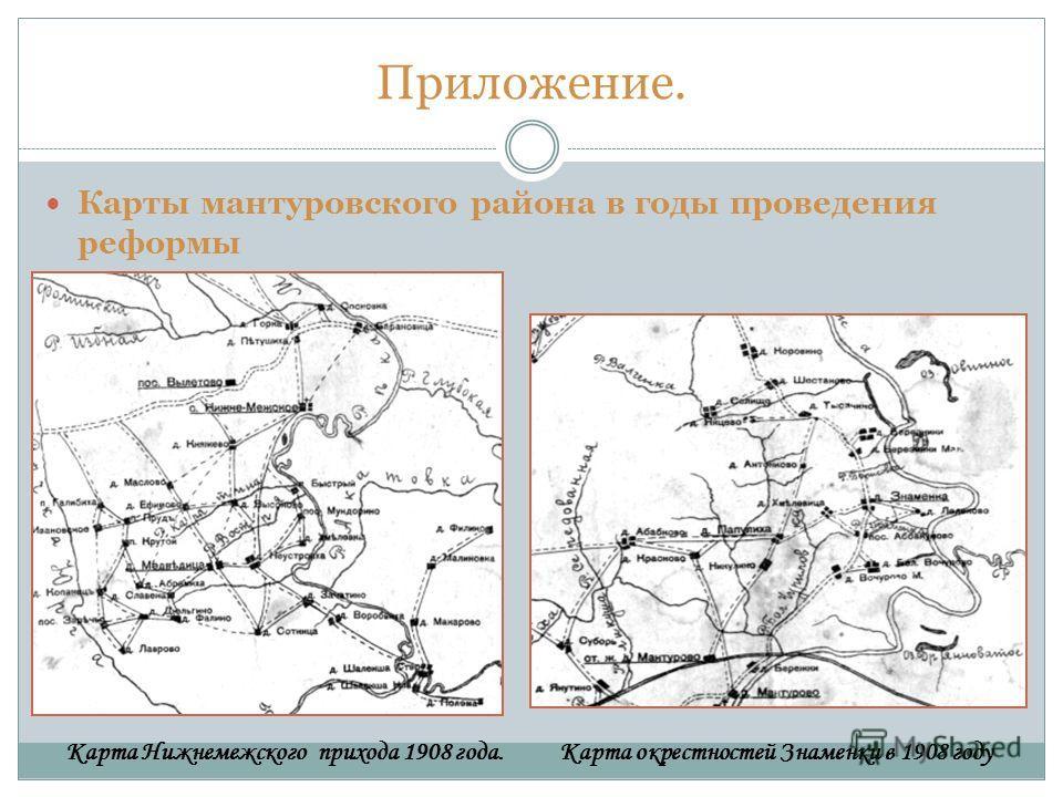 Карты мантуровского района в годы проведения реформы Приложение. Карта Нижнемежского прихода 1908 года.Карта окрестностей Знаменки в 1908 году