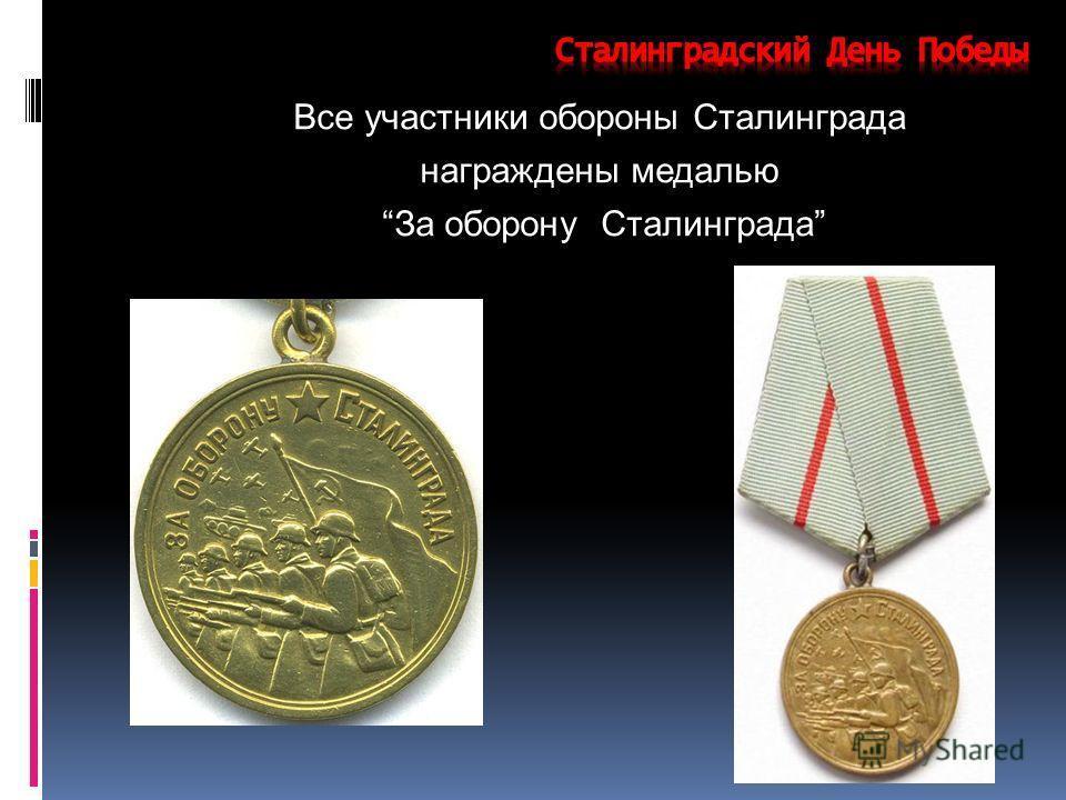 Все участники обороны Сталинграда награждены медалью За оборону Сталинграда