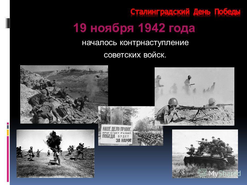 19 ноября 1942 года началось контрнаступление советских войск.