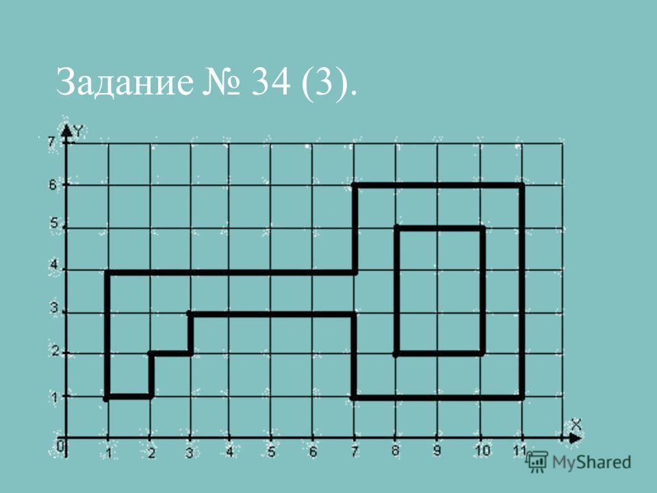 Задание 34 (3).