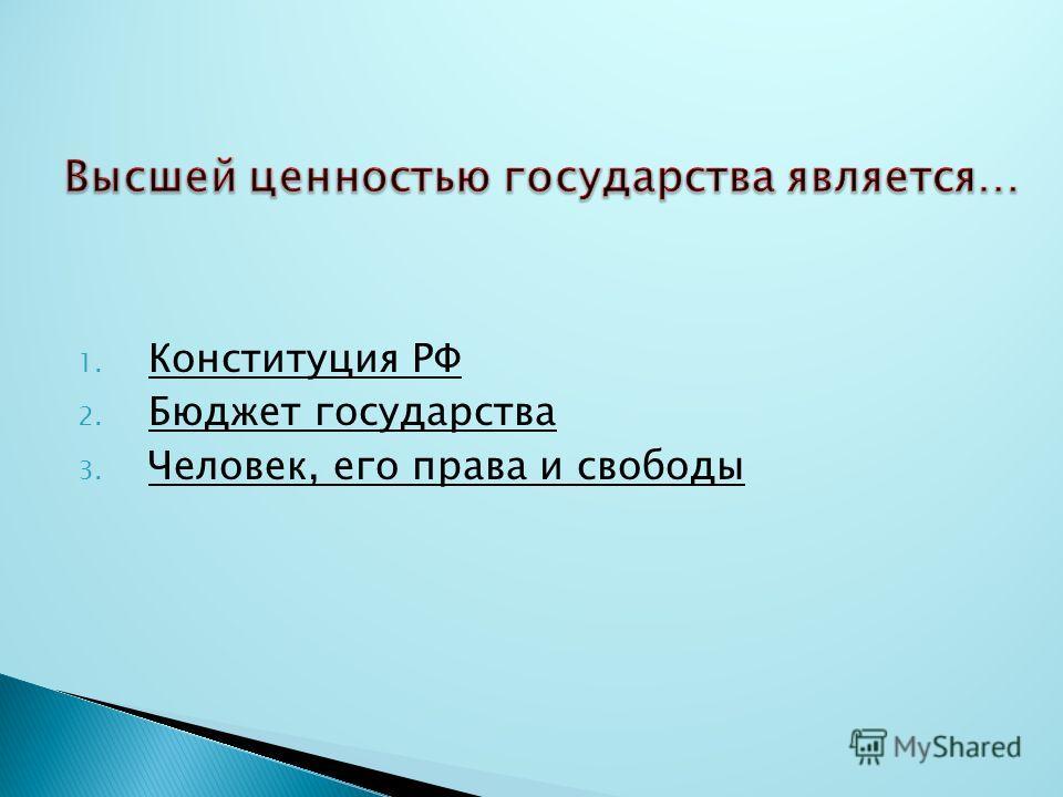 1. Конституция РФ Конституция РФ 2. Бюджет государства Бюджет государства 3. Человек, его права и свободы Человек, его права и свободы