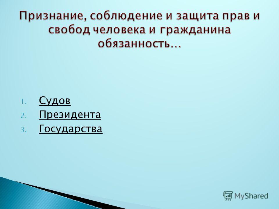 1. Судов Судов 2. Президента Президента 3. Государства Государства