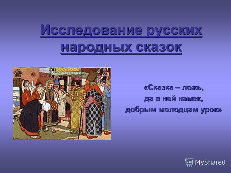 Исследование русских народных сказок «Сказка – ложь, да в ней намек, добрым молодцам урок»