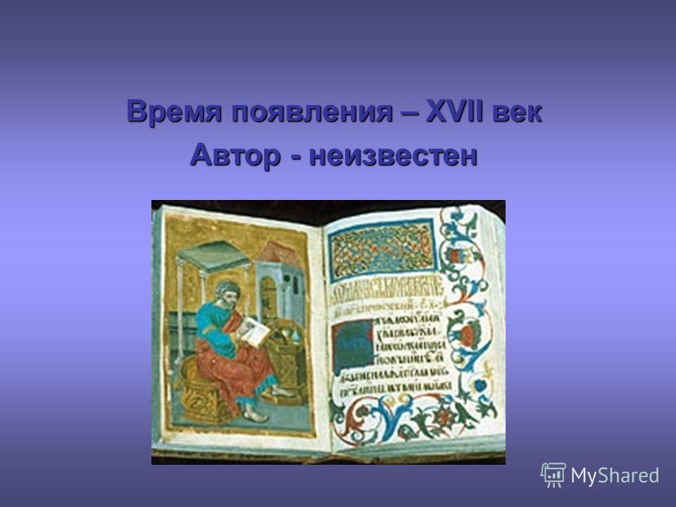 Время появления – XVII век Автор - неизвестен