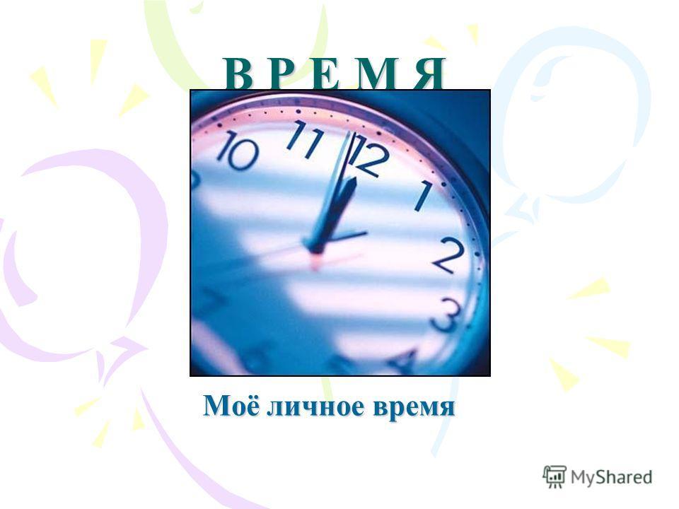 В Р Е М Я Моё личное время