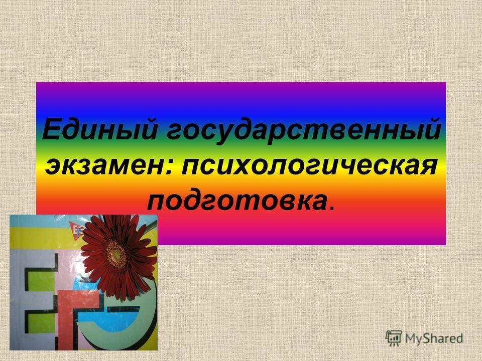 Единый государственный экзамен: психологическая подготовка.