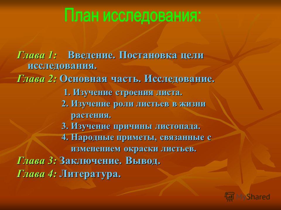 Глава 1: Введение. Постановка цели исследования. Глава 2: Основная часть. Исследование. 1. Изучение строения листа. 1. Изучение строения листа. 2. Изучение роли листьев в жизни 2. Изучение роли листьев в жизни растения. растения. 3. Изучение причины